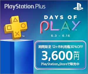 PlayStation.Plus DAYS OF PLAX TM 6.3 - 6.16 期間限定12ヶ月利用権30%OFF 3,600円 (税込) PlayStation.Storeで販売中