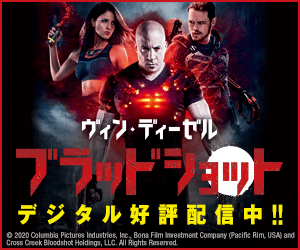 ヴィンディーゼル アラドの デジタル好評配信中! 92020 Columbia Pictures Industies , Bona Fim mestment Company (Pacifie Rim, USA and |Cross Creak Bloodshot Haldings, LLC. AlI Rights Resenred