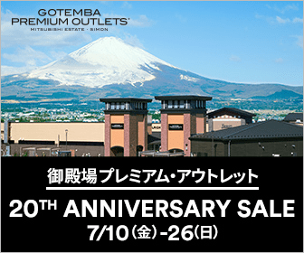 GOTEMBA PREMIUM OUTLETS HIT山 HDN 御殿場プレミアムアウトレット 20TH ANNIVERSARY SALE 710(金)-26(日)