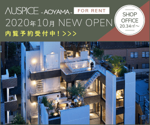 AUSPICE - AOYAMA- FOR RENT 2020年10月 NEW OPEN SHOP OFFICE 20.34m~ 内覧予約受付中!>>>
