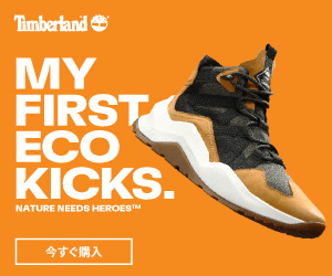 Timberland MY FIRST ECO KICKS. NATURE NEEDS HEROESM 今すぐ購入
